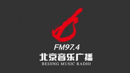 北京音乐广播