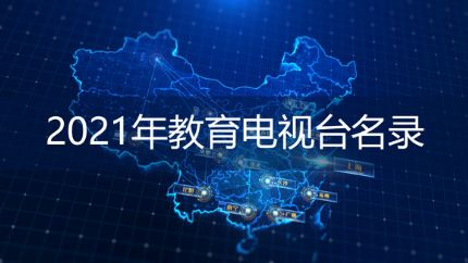 2021年全国教育电视台名录