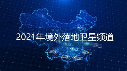2021年中国大陆境外落地卫星频道