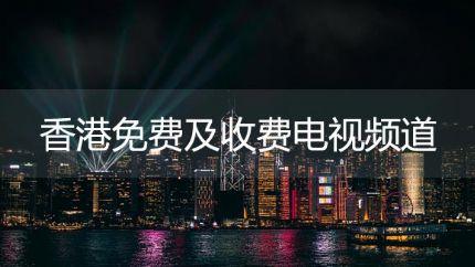 香港免费及收费电视频道