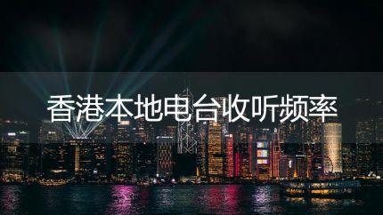 香港本地广播电台收听频率