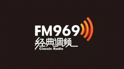 经典调频北京FM969