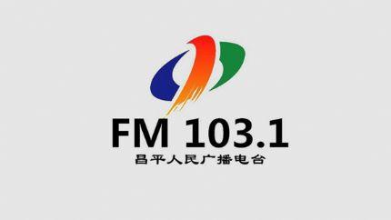 昌平人民广播电台FM103.1