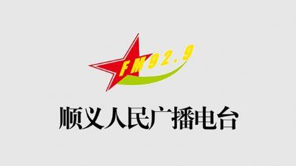 顺义人民广播电台FM92.9
