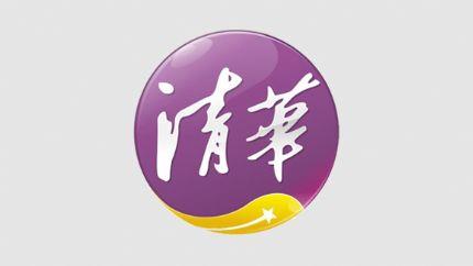 清华大学电视台