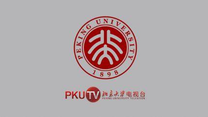 北京大学电视台