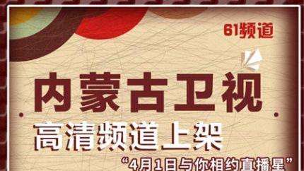 户户通新增内蒙古卫视、江苏卫视高清频道