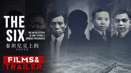 纪录片《六人》明日上映:为泰坦尼克号上的华人幸存者正名