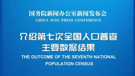 第七次全国人口普查结果定于5月11日公布